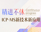 ICPMS技术应用集锦