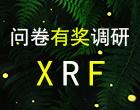 XRF有奖调研