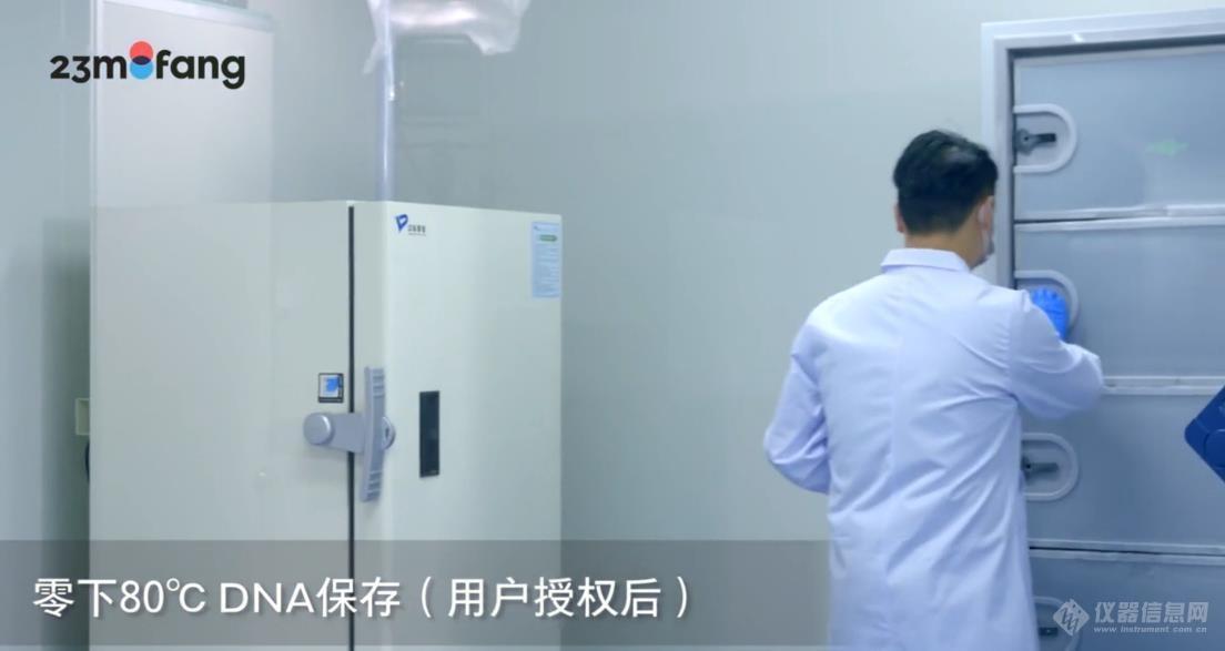 15-零下80度DNA保存(用户授权后)-超低温冰箱.jpg