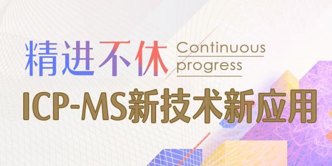 ICPMS新技术新应用