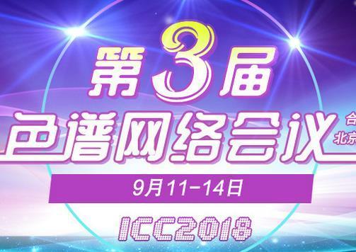 """第3届""""色谱网络会议""""(iCC2018)"""