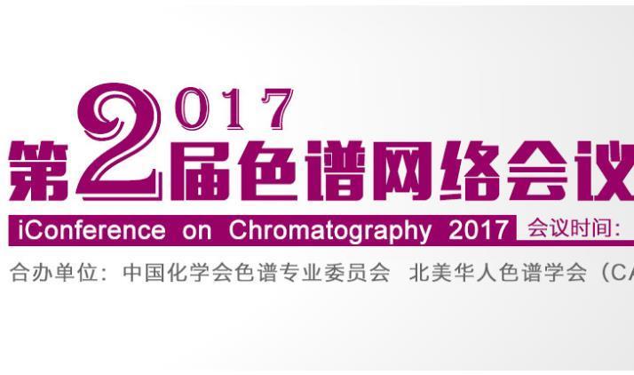 """第2届""""色谱网络会议""""(iCC2017)"""