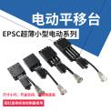 超薄电动平移台-X轴一维线性位移台-微型电动平移台