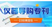 COD测定仪器导购专刊