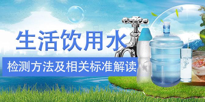 生活饮用水检测方法及相关标准解读