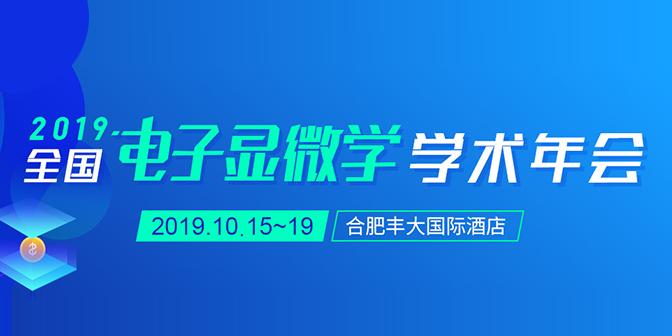 2019年全国电子显微学学术年会