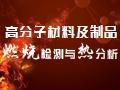 高分子材料及制品燃烧检测与热分析