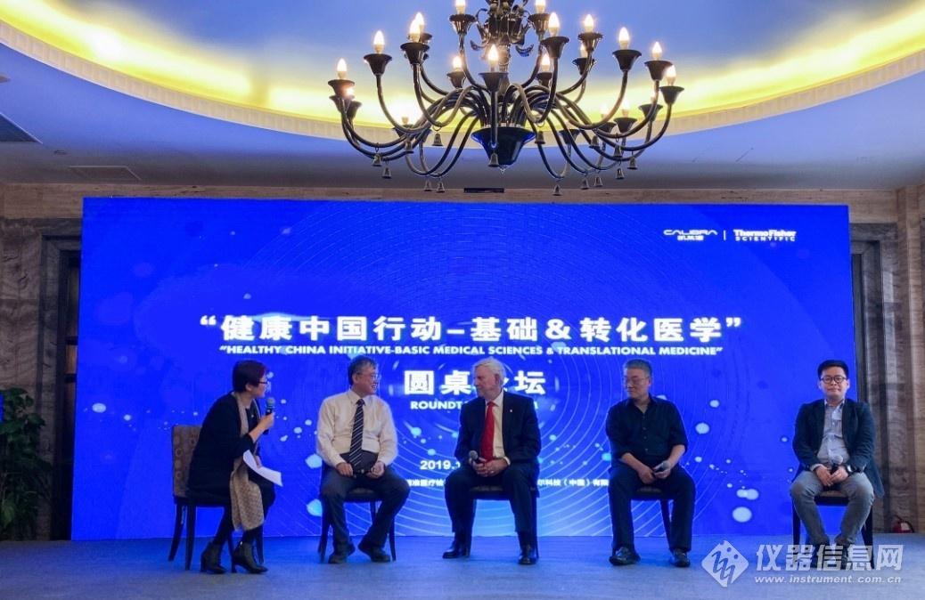 健康中国行赛默飞高分辨质谱助力基础&转化医学研究