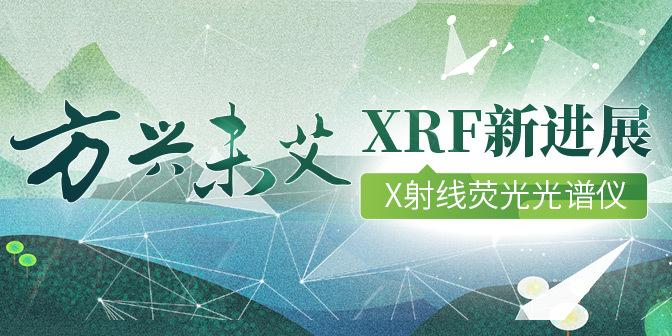 方兴未艾,XRF新进展