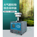 聚创环保JCH-6120型大气/TSP综合采样器