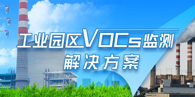 工业园区VOCs监测解决方案