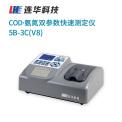 连华科技COD 氨氮双参数快速测定仪5B-3C(V8) 型