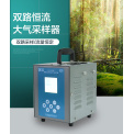 聚创环保双路恒流大气采样器JCH-2400