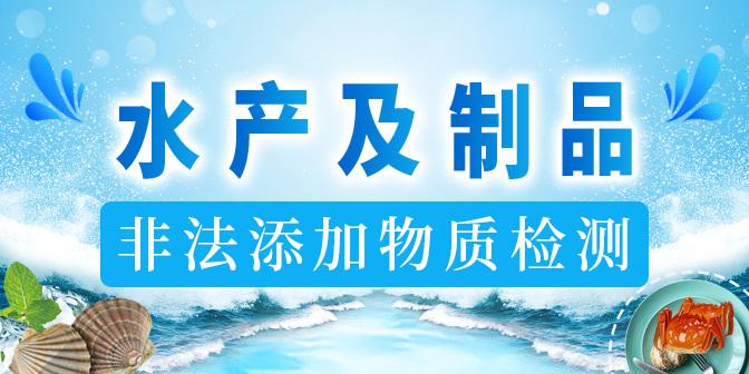 水产及制品非法添加物质检测