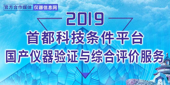 2019年国产云顶国际网址验证与综合评价服务