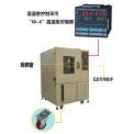 HASUC高低温试验箱 环境试验箱 GDW-50A