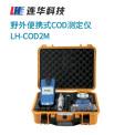 连华科技便携式COD测定仪LH-COD2M型