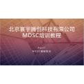 MDSC原理以及操作培训