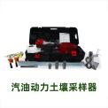 永乐康YKT系列汽油动力土壤采样器