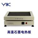 永乐康YKM系列石墨电热板