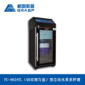 格雷斯普FC-9624YL(AB双混匀盒)型自动水质采样器