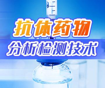 抗体药物分析检测技术