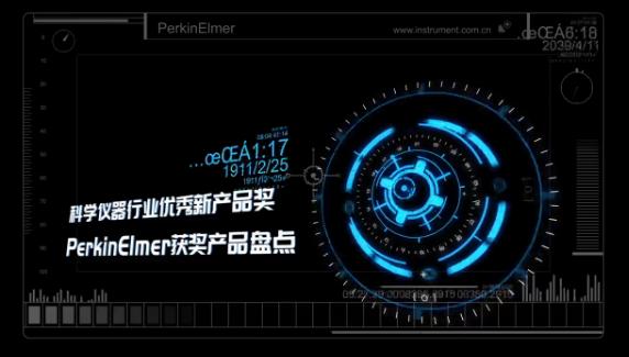 PerkinElmer科学仪器优秀新产品获奖产品盘点!