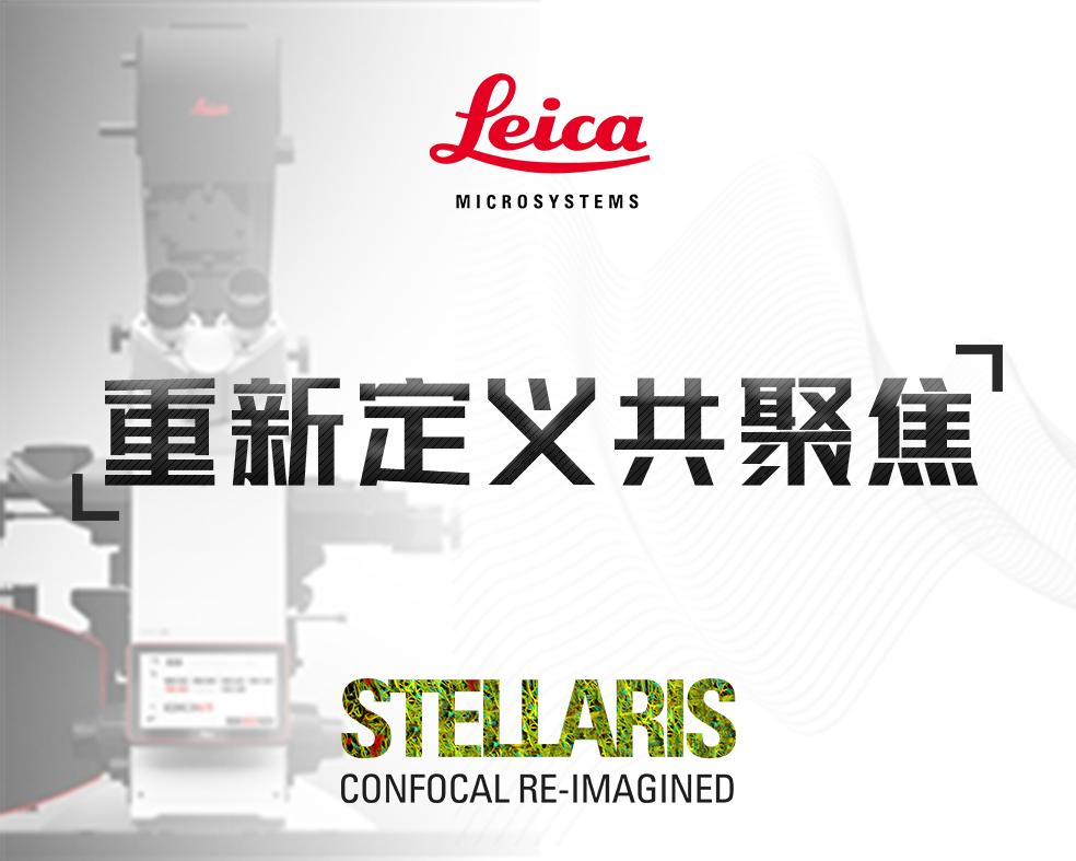 徕卡显微系统(上海)有限公司