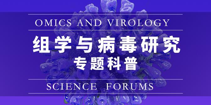 组学与病毒研究专题科普