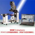 德国德飞 dataphysics 接触角测量仪 OCA25