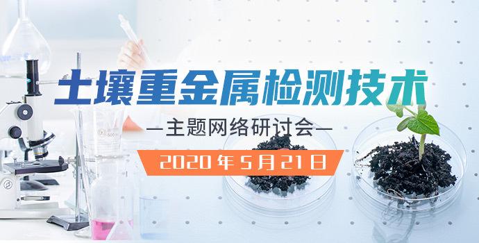 """""""土壤重金属检测技术""""主题网络研讨会(2020)"""
