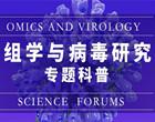 组学与病毒研究