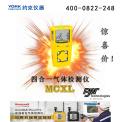 四合一气体检测仪MCXL