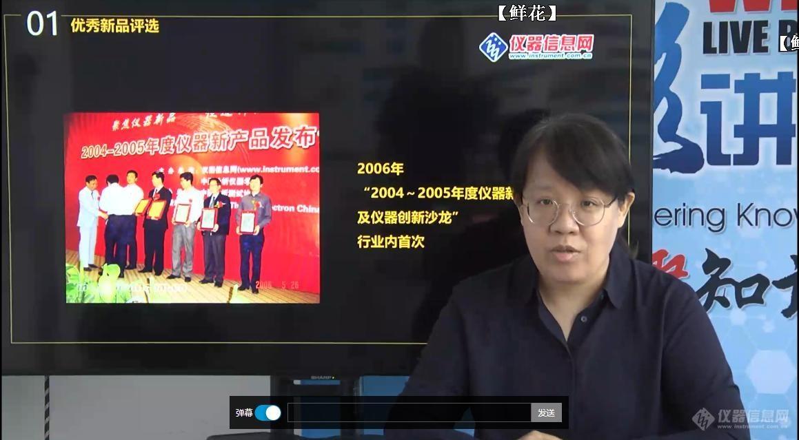 """2019年度科学仪器""""优秀新品奖""""云端揭晓!5.jpg"""