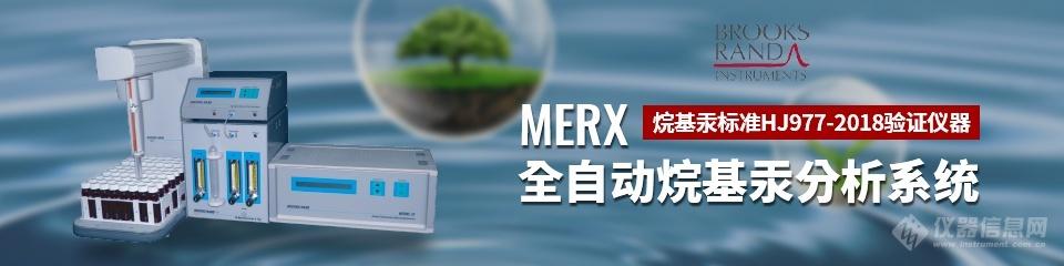 merx.png