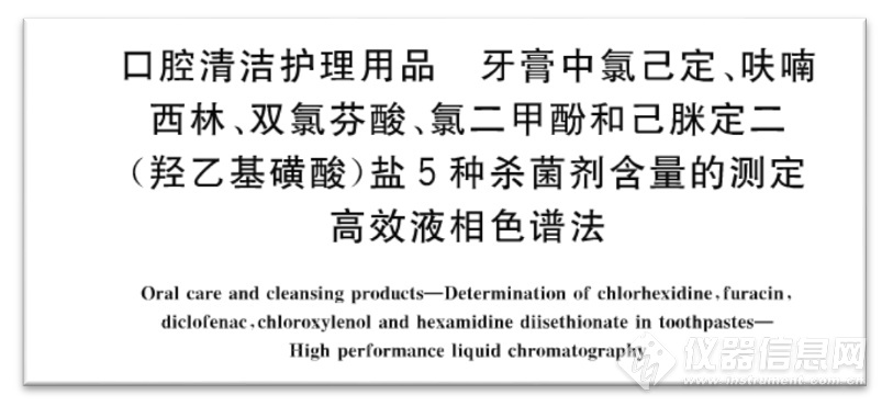 牙膏-5抗菌素N.png