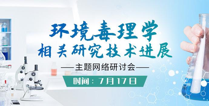 """""""环境毒理学相关研究技术进展""""主题网络研讨会(2020)"""