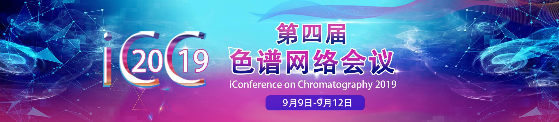 第四届网络色谱会议