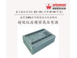 威思曼质谱高压电源模块3kv/5w