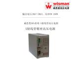 威思曼X射线管高压电源XRA 30kv/100w