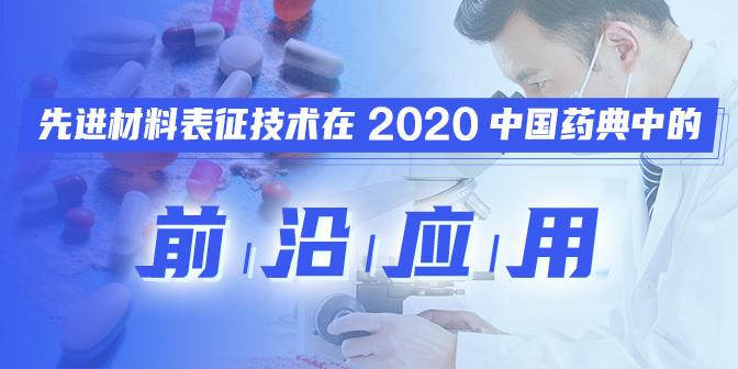 先进材料表征技术在2020中国药典中的前沿应用