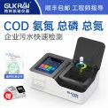 格林凯瑞生产商COD快速测定仪GL-900(沟通优惠打折)