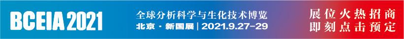2021第十九届北京分析测试学术报告会暨展览会展商正式招募中
