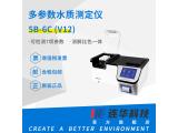 连华科技多参数水质测定仪5B-6C(V12)