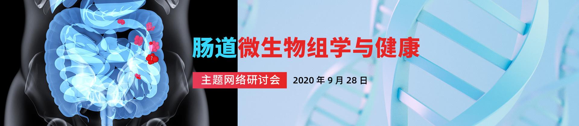 """2020-09-28 09:00 """"肠道微生物组学与健康""""主题研讨会"""