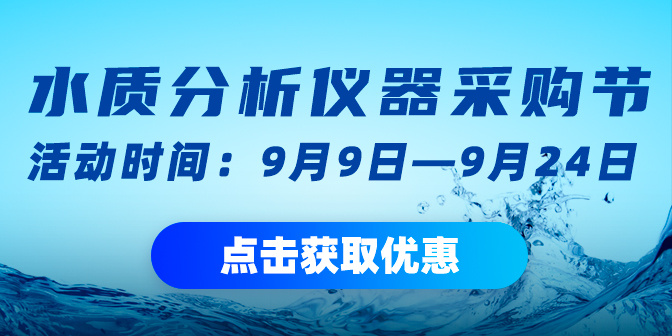 水质分析006直播采购节
