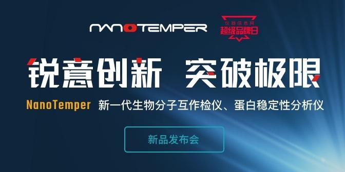 锐意创新 突破极限 NanoTemper新品首发