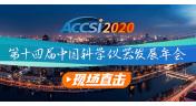 ACCSI2020现场直击