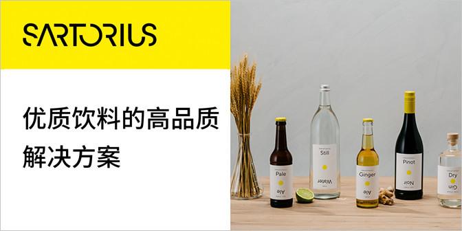 赛多利斯饮料质量控制