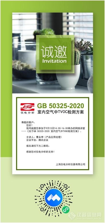 邀请函.png
